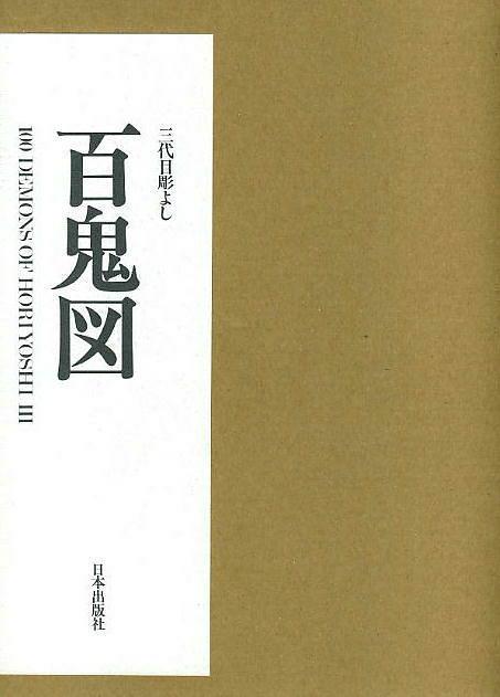 Japanese Master Horiyoshi III 100 Demons tattoo book