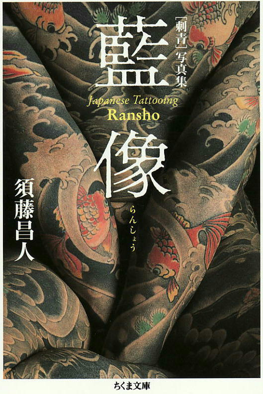 Ransho Japanese Tattoo Photo Book Horiyoshi III